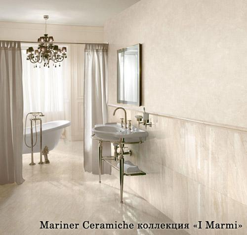 Итальянская плитка от MARINER CERAMICHE коллекция