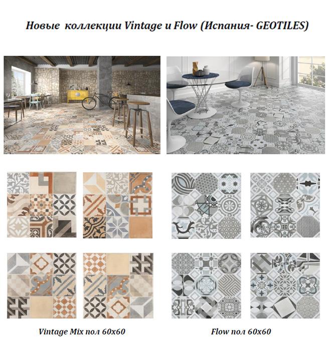 Новинки испанской плитки 2018 - коллекции Geotiles